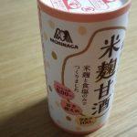 「森永のやさしい米麹甘酒」を飲んでみた。正直美味しくない……。